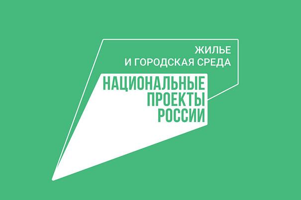Нацпроект «Жилье и городская среда» - в России появится платформа по формированию комфортной городской среды