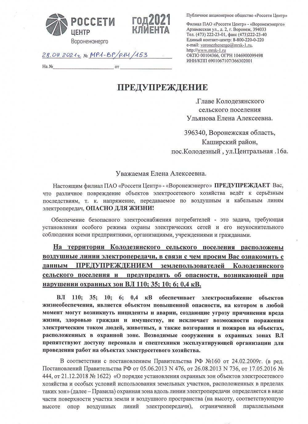 ПРЕДУПРЕЖДЕНИЕ для землепользователей Колодезянского сельского поселения