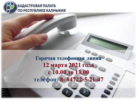 12 марта 2021г. Горячая телефонная линия