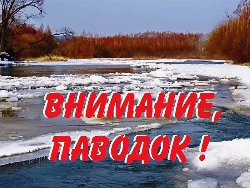Внимание жителям Бабяковского сельского поселения! Памятки по паводку