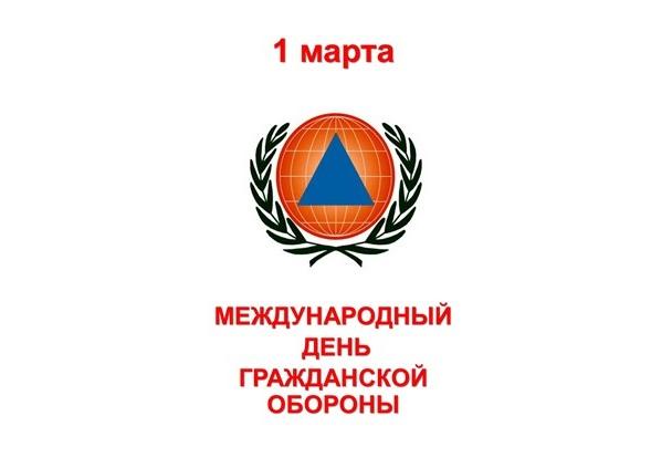 1 марта отмечается Всемирный день гражданской обороны. В этом году организация отмечает 90-летний юбилей