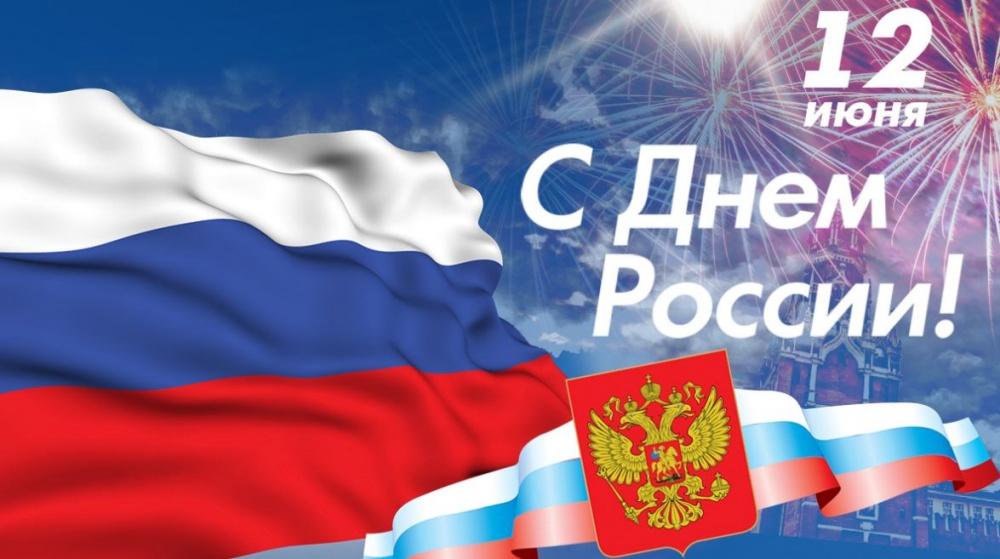 С ДНЕМ РОССИИ !!!!!!