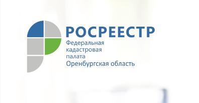 Оренбургская кадастровая палата проведет неделю консультаций по вопросам оборота недвижимости
