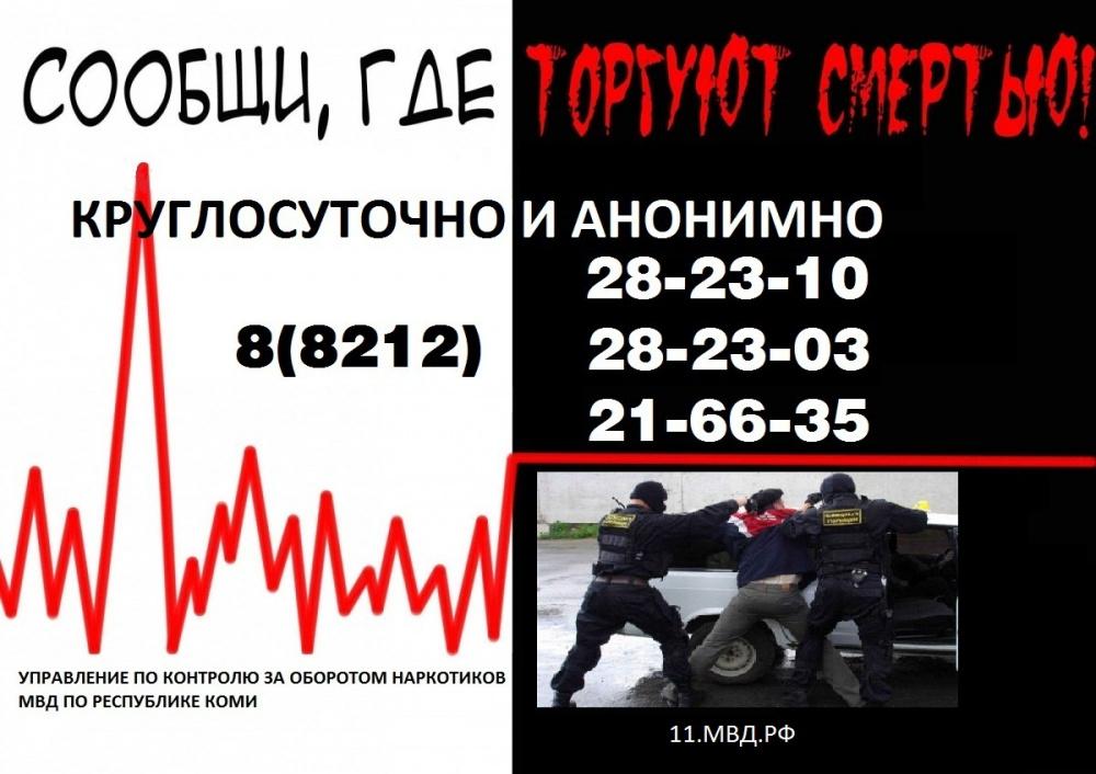 С 15 по 26 марта 2021 года в Республике Коми запланировано проведение первого этапа Общероссийской акции «Сообщи, где торгуют смертью»