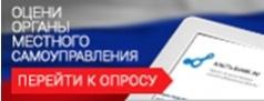 оцени работу органов местного самоуправления