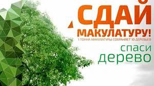 Сдай макулатуру- спаси дерево!