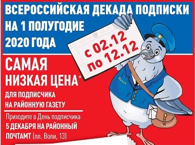 Всероссийская декада подписки на 1 полугодие 2020 года