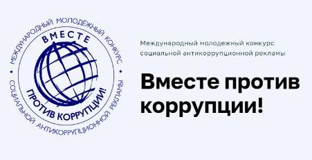 Международный конкурс социальной антикоррупционной рекламы «Вместе против коррупции!»