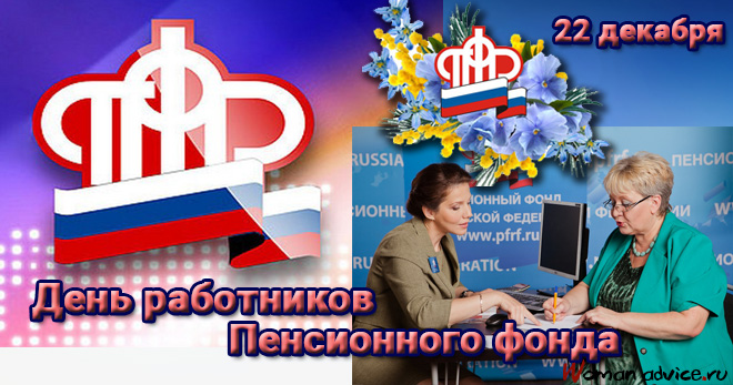 22 декабря 2019 года – 29 лет Пенсионному фонду Российской Федерации!