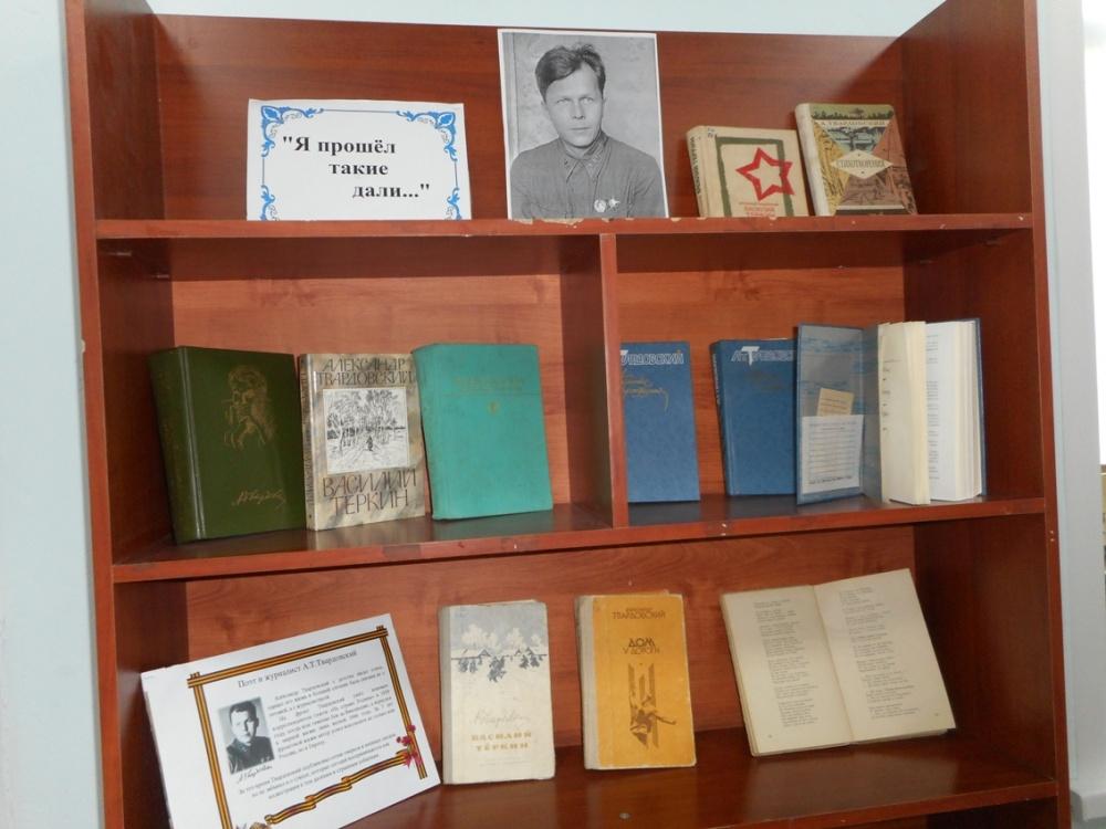 Книжная выставка Твардовского