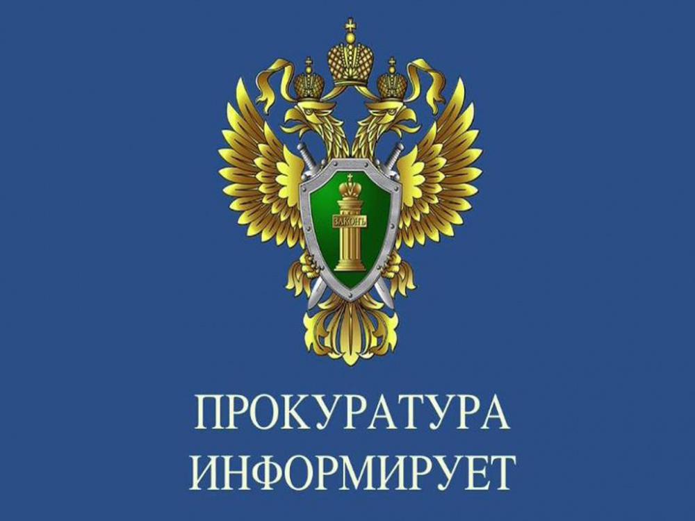 Дни приема предпринимателей Прокуратурой Оричевского района в мае 2021 г