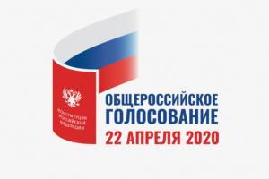 Общероссийское голосование 22 апреля 2020 года