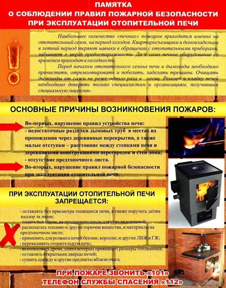 Правила пожарной безопасности при  эксплуатации печей