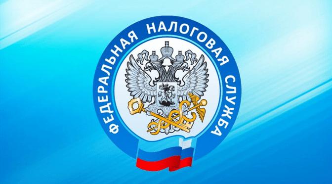 Межрайонная ИФНС России № 4 по Волгоградской области информирует