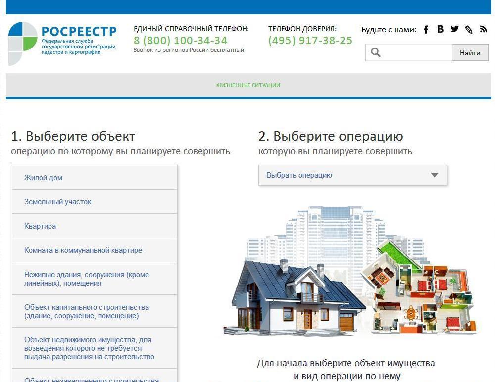 Сервис «Жизненные ситуации» поможет оформить недвижимость