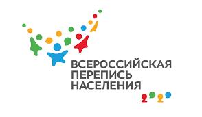 Внимание! Всероссийская перепись населения пройдет с 15 октября по 14 ноября 2021 года!