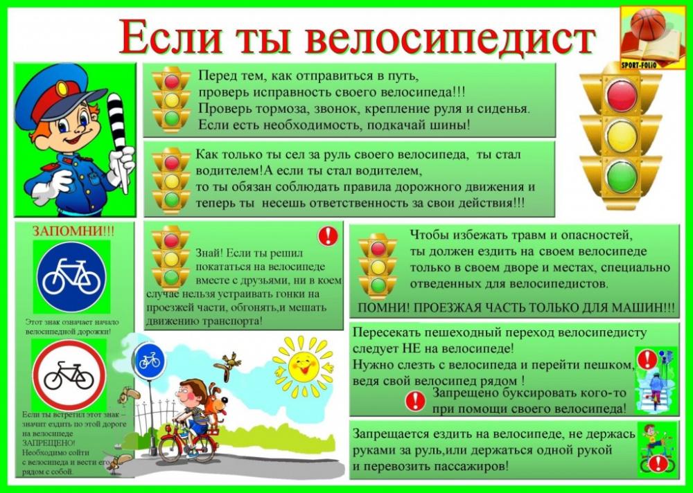 ЕДДС М.Р. БЕЗЕНЧУКСКИЙ НАПОМИНАЕТ ЖИТЕЛЯМ РАЙОНА ПРАВИЛА БЕЗОПАСНОЙ ЕЗДЫ НА ВЕЛОСИПЕДЕ ДЛЯ ДЕТЕЙ!