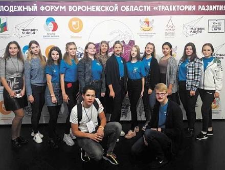 Активисты района побывали на форуме в Воронеже