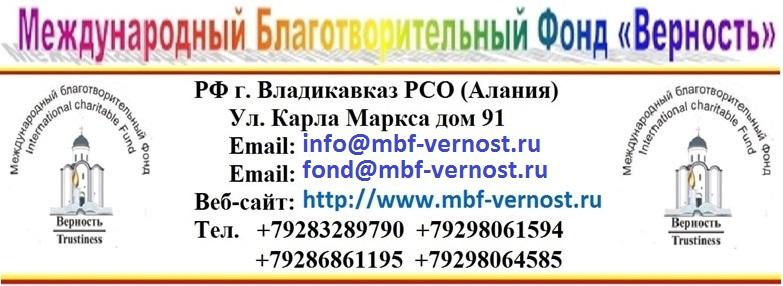 """Международный Благотворительный Фонд """"Верность"""" принимает пожертвования для строительства мемориального комплекса в честь российских миротворцев, героических погибших в Южной Осетии в 2008 году"""