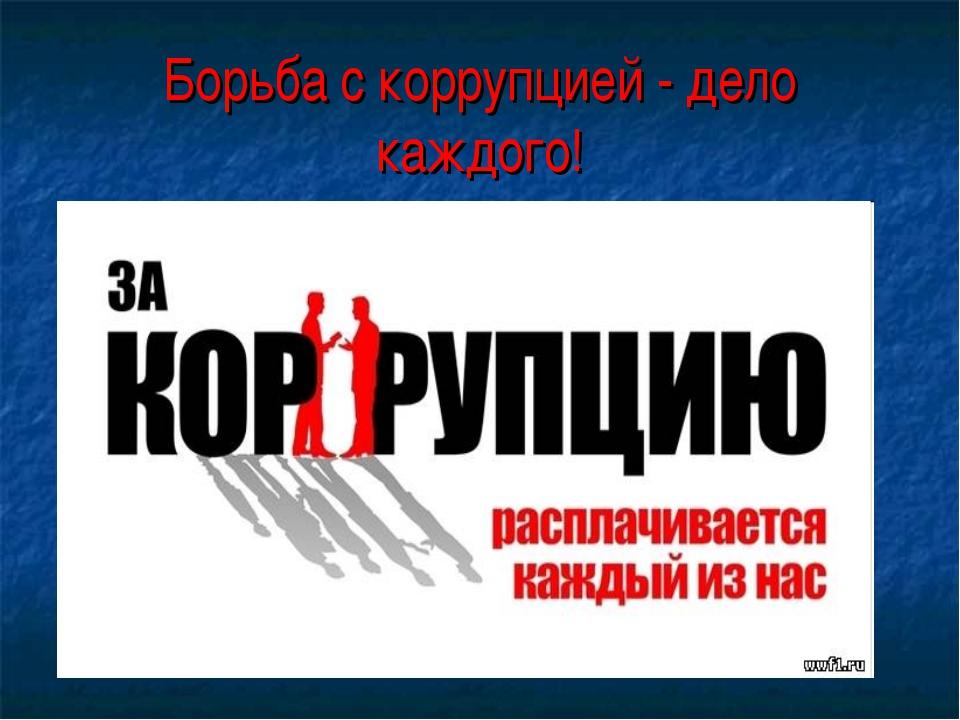 09 декабря Международный день борьбы с коррупцией