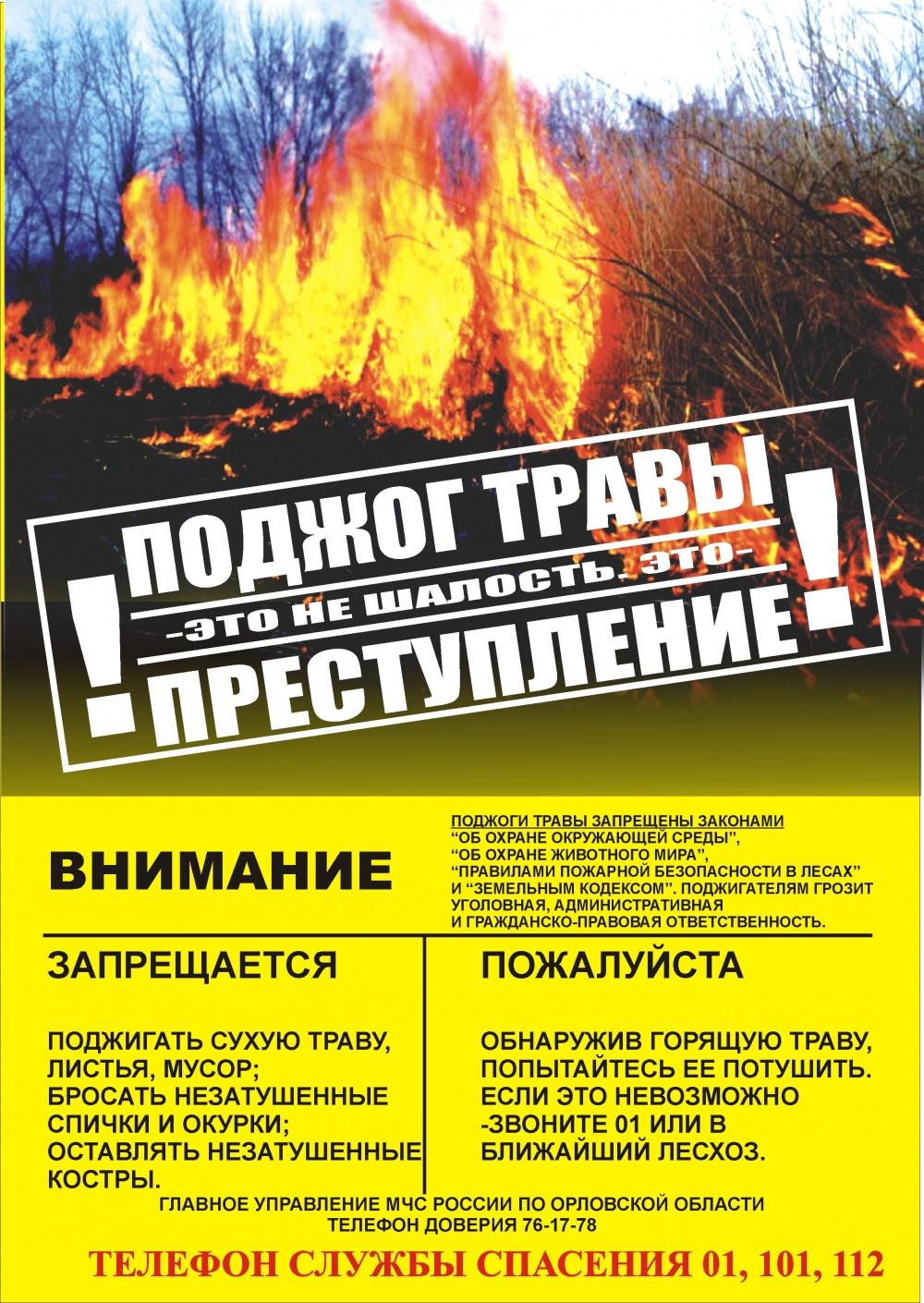 Поджог травы - это не шалость! Это - преступление!