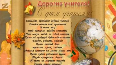Дорогие учителя, поздравляем  Вас с вашим профессиональным праздником!