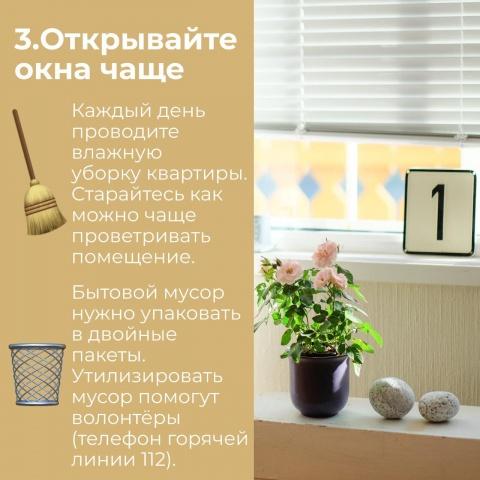 Открывайте окна чаще.