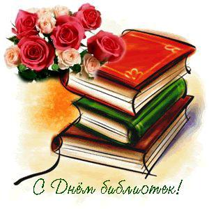 27 мая - Общероссийский день библиотек!!! | Администрация ...