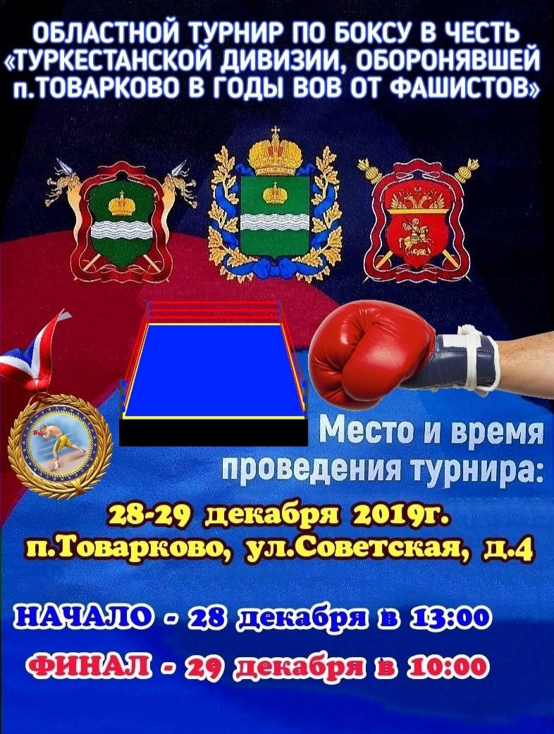 Областной турнир по боксу в честь «Туркестанской дивизии, оборонявшей п.Товарково в годы Великой Отечественной войны от фашистских захватчиков»
