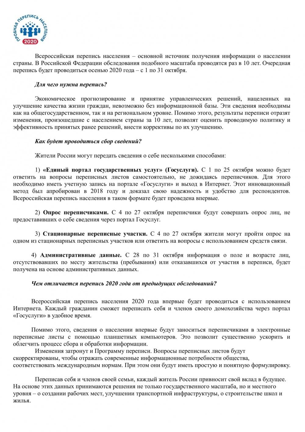 Всероссийская перепись 2020г