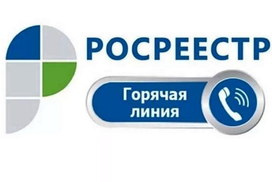 21 сентября Вологодский Росреестр проводит «горячую» линию  для кадастровых инженеров