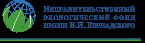 Экологический фонд им. В.И. Вернадского