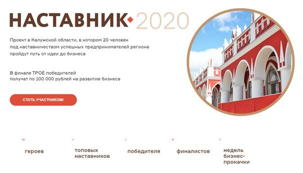 Бизнес-проект Калужской области, новое телевизионное шоу «Наставник»