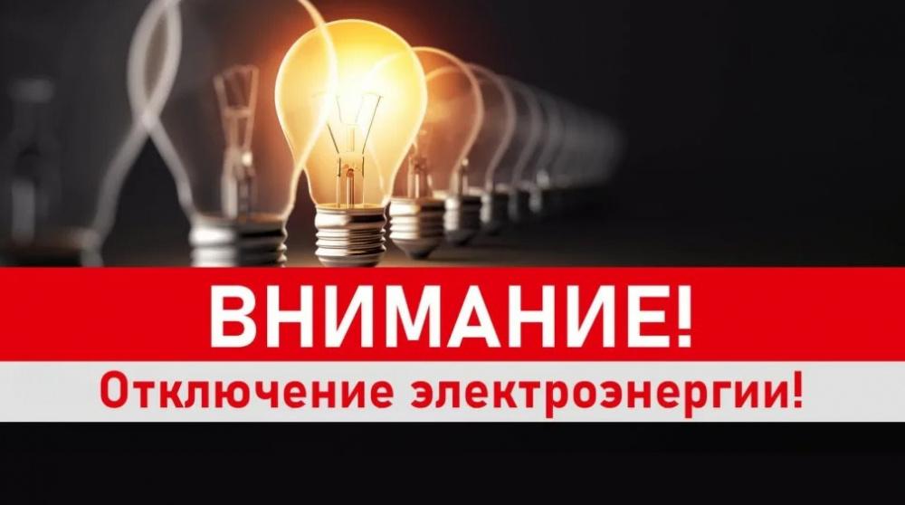 ВНИМАНИЕ !!!! Отключение электроэнергии