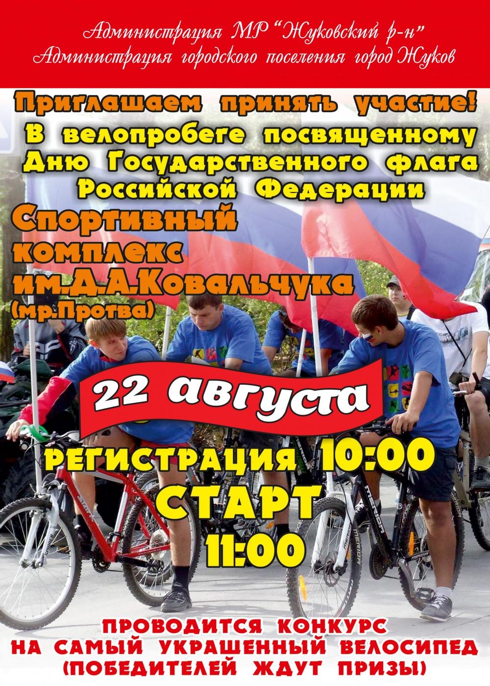 Приглашаем принять участие в традиционном велопробеге, посвященному Дню Государственного флага Российской Федерации!