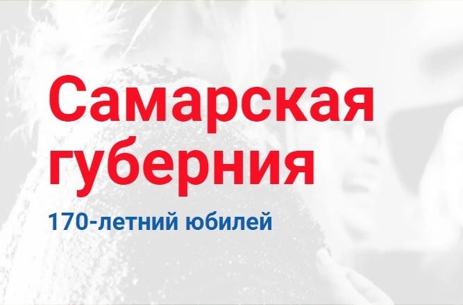 170 лет Самарской Губернии