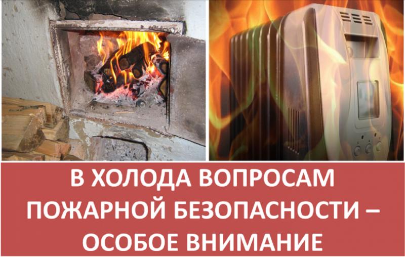 Пожарная безопасность в холодное время года!