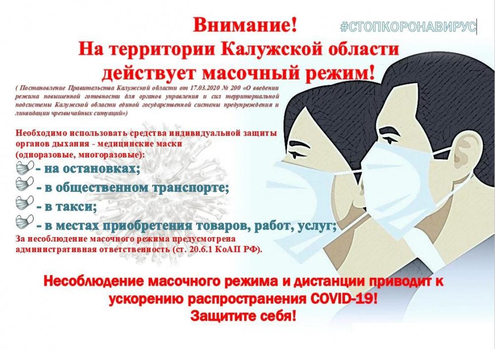 Внимание! На территории Калужской области действует масочный режим!