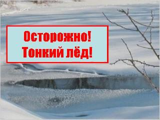 Правила безопасного поведения в осенне зимний период на водоемах