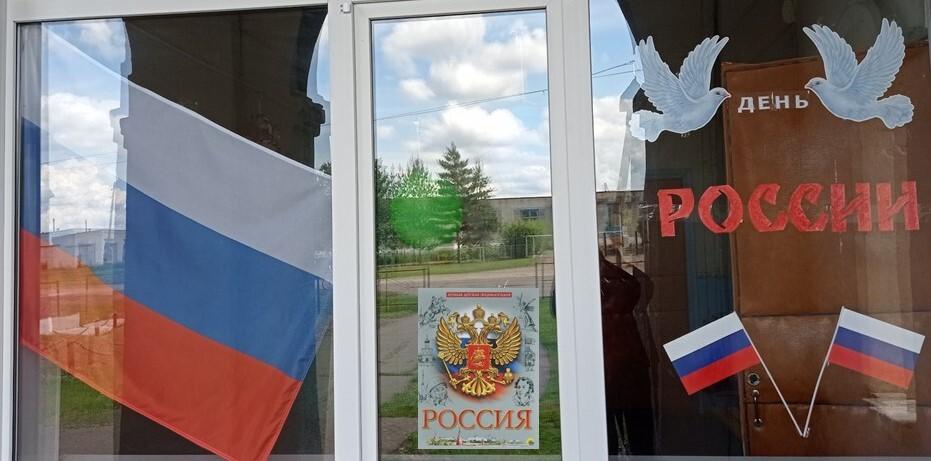 12 июня 2021 г. День России