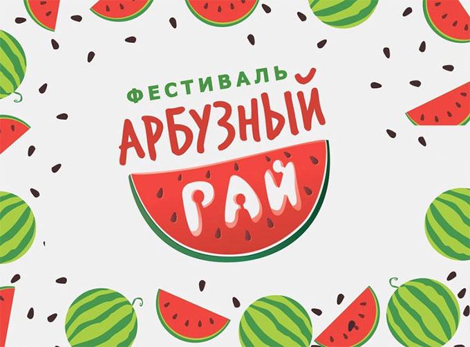 «Арбузный рай – Петропавловский край – 2021»