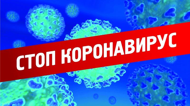 О мерах по недопущению распространения коронавирусной инфекции на территории Среднечубуркского сельского поселения Кущевского района