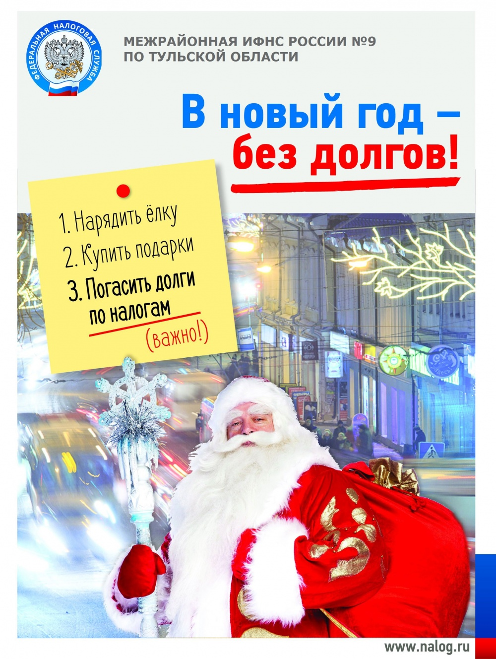 В Тульской области проходит акция «В новый год – без налоговых долгов»