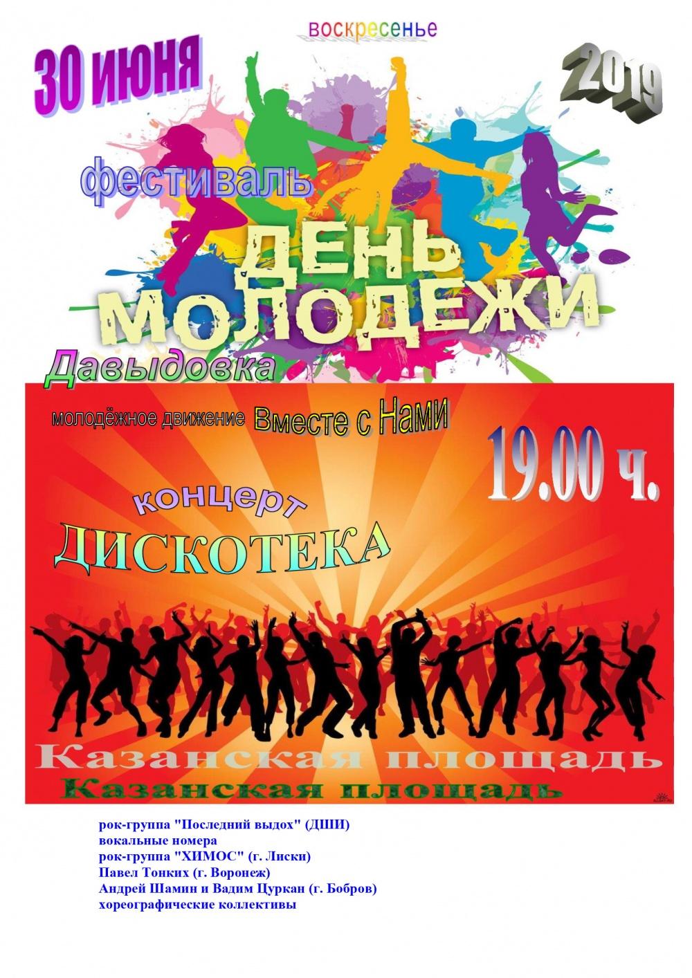 Фестиваль День Молодежи