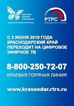 С 3 июня 2019 года Краснодарский край переходит на цифровое эфирное ТВ