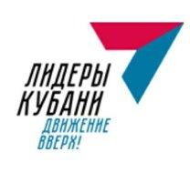 Лидеры Кубани - Движение Вверх!