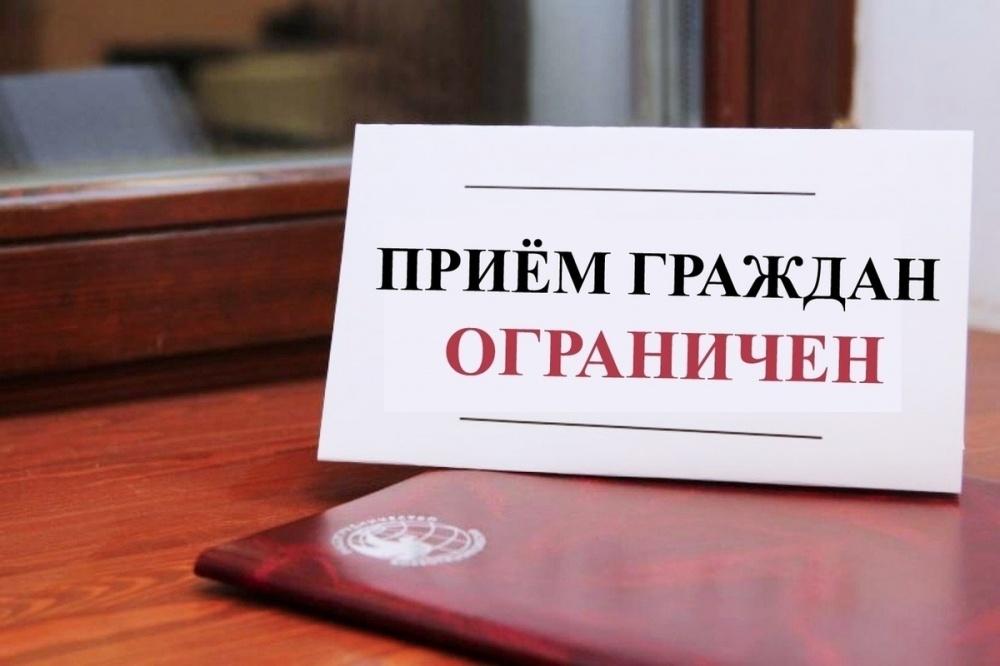 Приём граждан временно ограничен