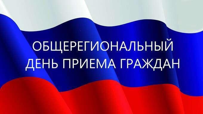 Информация о проведении Общерегионального дня приёма граждан в Орловском сельском поселении Таловского муниципального района