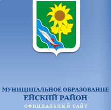 Администрация МО Ейский район