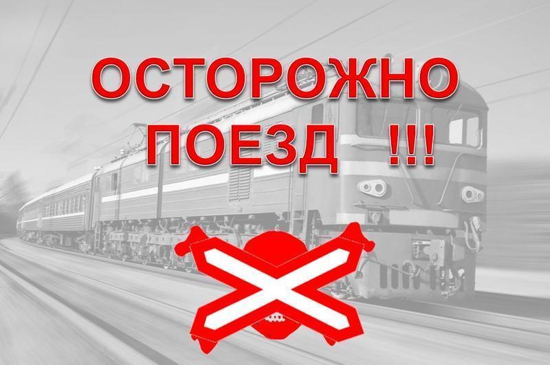 Железная дорога - это зона повышенной опасности
